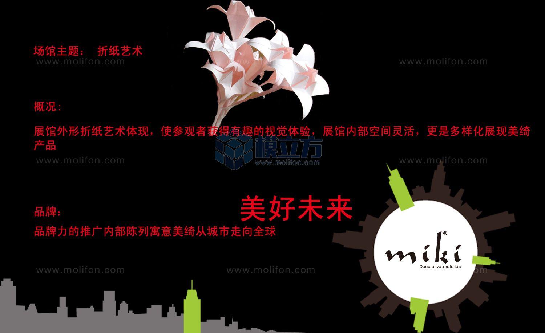 北京墙纸展(美绮)