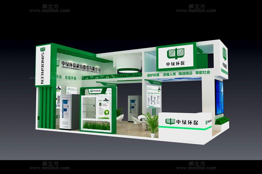 中绿集团展台